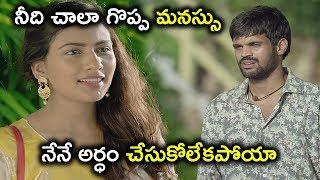 నీది చాలా గొప్ప మనస్సు నేనే అర్ధం చేసుకోలేకపోయా | #NenuNaaNagarjuna Full Movie on Amazon Prime Video