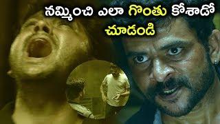నమ్మించి ఎలా గొంతు కోశాడో చూడండి | 2019 Telugu Movie Scenes | 334 Kathalu Movie Scenes
