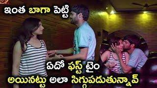 ఇంత బాగా పెట్టి ఏదో ఫస్ట్ టైం అయినట్టు అలా | #NenuNaaNagarjuna Full Movie on Amazon Prime Video