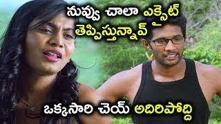 నువ్వు చాలా ఎక్సైట్ తెప్పిస్తున్నావ్ ఒక్కసారి | 2019 Telugu Movie Scenes | 334 Kathalu Movie Scenes