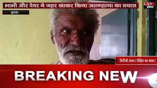 भाभी और देवर ने जहर खाकर किया आत्महत्या का प्रयास