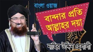 Nasir Uddin Helali Bangla Waz mahfil | বান্দার প্রতি আল্লাহর দয়া । Best Bangla Waz Mahfil Video