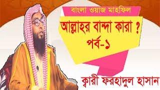 Kari Forhadul Hasan Waz Video | আল্লাহর বান্দা কারা । Bangla Best Waz Mahfil | New Bangla Waz