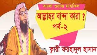 Kari Forhadul Hasan Waz | Allahor Golam Kara Part 2 | বাংলা ওয়াজ মাহফিল ২০১৯ । New Bangla Waz Video