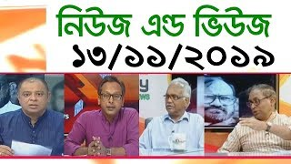 Bangla Talk show বিষয়: সরাসরি অনুষ্ঠান 'নিউজ এন্ড ভিউজ' | 13_ November _2019