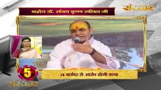 Bhakti Top 10    12 November 2019    Dharm And Adhyatma News   