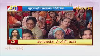 Bhakti Top 20 || 13 November 2019 || Dharm And Adhyatma News || Sanskar