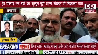 ईद मिलाद उन नबी का जुलूस पूरी शानो शौकत से निकाला गया|| Divya Delhi