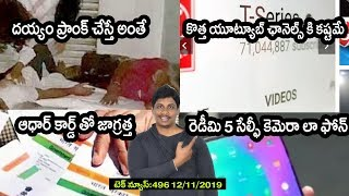 TechNews in telugu 496:realme x2pro,space x,new youtube ruels,gost prank gone wrong,xiaomi foldable