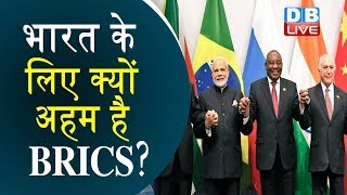 भारत के लिए क्यों अहम है BRICS | Why is BRICS important for India? | BRICS latest news | #DBLIVE