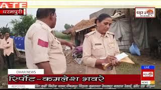धरमपुरी में नाबालिक लड़की की जलने से हुई मौत पुलिस पहुंची मौके पर