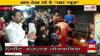 धार भगवा परिवार द्वारा अयोध्या राम जन्मभूमि की जित पर जिले के प्रमुख मंदिरो में आरती की