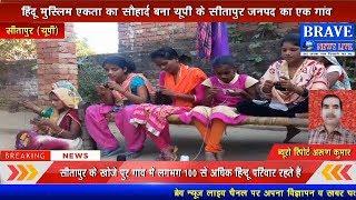 हिन्दू-मुस्लिम एकता की मिसाल बना यह गांव, पूरे गांव में रहते हैं सिर्फ हिन्दू | BRAVE NEWS LIVE