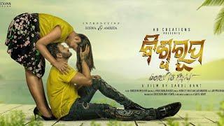 Title Song of Odia film BISWARUPA// ବିଶ୍ବରୂପ ଓଡ଼ିଆ ଚଳଚ୍ଚିତ୍ରର ଶୀର୍ଷକ ଗୀତ ।