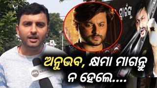 ଗର୍ଜିଲା ସାମ୍ବାଦିକ ସଂଘ,କେନ୍ଦ୍ରାପଡା ସାଂସଦ ଙ୍କୁ କଡା ଚେତାବନୀ-Journalist Kishan Barai on Anubhav Mohanty
