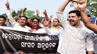 MP Anubhav Mohanty ଙ୍କୁ ଘେରିଲା ସାମ୍ବାଦିକ ସଂଘ - Sr Journalist Rabi Das Byte
