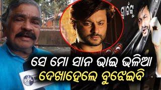MLA Sura Routray on Kendrapada MP Anubhav Mohanty, ସାମ୍ବାଦିକ ପ୍ରସଙ୍ଗ ରେ କହିଲେ ସୁର ଭାଇ