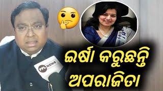 Dr Sasmit Patra on Smt. Aparajita Sarangi's Reaction on 5T - ଅପରାଜିତା ବନାମ୍ ବିଜେଡି