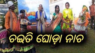 Chaiti Ghoda Folk Dance of Odisha-ଆମ ସଂସ୍କୃତି ଓ ପରମ୍ପରା କୁ ଉଜ୍ଜୀବିତ କରିବାର ଏକ ନିଆରା ପ୍ରୟାସ #OTDC