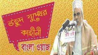 Bangla Waz Mahfil 2019 | উহুদ যুদ্ধের করুন কাহীনী । Best Bangla Waz Mahfil | Islamic Lecture Bangla