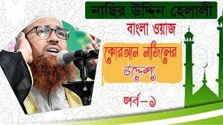 Bangla Waz Mahfil Nasir Uddin Helali | কোরআন নাজিলের উদ্দেশ্য । পর্ব ১ । New Bangla Waz Mahfil 2019