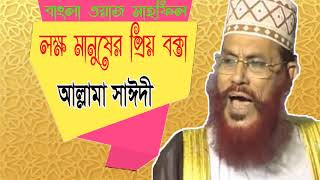 Allama Delwar Hossain Saidy Waz Mahfil | Bangla Waz Mahfil Allama Saidi | Best Islamic Bangla Waz