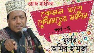 Mufty Amir Hamja Best Bangla Waz 2019 | কেয়ামতের ময়দান । পর্ব-2। Bangla Waz Mahfil Amir Hamja