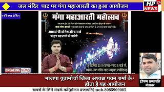हरिद्वार की तर्ज़ पर नरसिंहगढ में भी गंगा महाआरती महोत्सव कार्यक्रम सम्पन्न