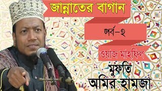 Bangla Waz Mahfil Mufty Amir Hamja | Bangla Waz 2019 | জান্নাতের বাগান । পর্ব-২ । Amir Hamja Waz