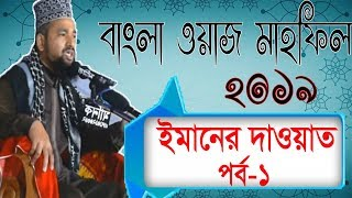 Bangla Waz Mahfil 2019 | ইমানের দাওয়াত । পর্ব -১ ।  Best Bangla Waz | Islamic Lecture Bangla