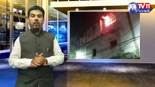 FIRE ACCIDENT IN GANDI NAGAR HYDERABAD | హైద్రాబాద్ లోని గాంధీ నగర్ లో  అగ్ని ప్రమాదం
