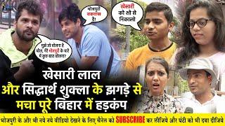 बिग बॉस में Khesari Lal और Siddharth Shukla के झगड़े से मचा पुरे बिहार में हड़कंप