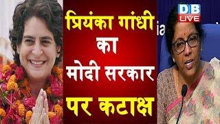 प्रियंका गांधी का मोदी सरकार पर कटाक्ष | Priyanka Gandhi slams Modi Govt over economic slowdown
