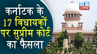 कर्नाटक के 17 विधायकों पर सुप्रीम कोर्ट का फैसला | Supreme Court verdict on 17 MLAs of Karnataka