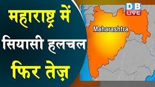 Maharashtra में सियासी हलचल फिर तेज़|The bustle to form a government in Maharashtra still continues