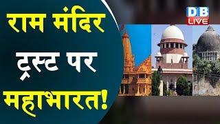 रामजन्मभूमि न्यास के अध्यक्ष Nritya Gopal Das का बड़ा बयान no need for new trust to build Ram temple