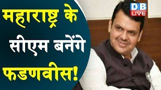 Maharashtra के CM बनेंगे Fadnavis! | BJP government will be formed in Maharashtra | #DBLIVE