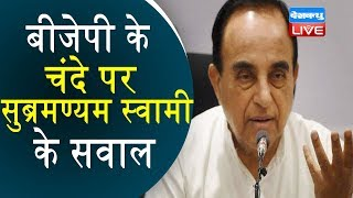 BJP के चंदे पर Subramanian Swamy के सवाल | BJP  को मिला है 800 करोड़ का चंदा | #DBLIVE