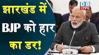 झारखंड में BJP को हार का डर!   BJP's fear of defeat in Jharkhand assembly elections!