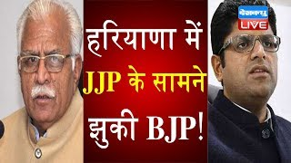 हरियाणा में JJP के सामने झुकी BJP! CM Manoharlal Khattar agreed to give two ministerial posts to JJP