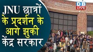 JNU छात्रों के प्रदर्शन के आगे झुकी केंद्र सरकार | Jawaharlal Nehru University Delhi | #DBLIVE