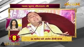 Bhakti Top 10 || 13 November 2019 || Dharm And Adhyatma News ||