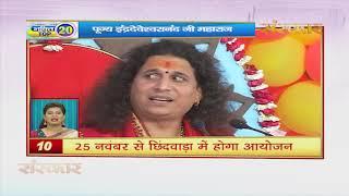 Bhakti Top 20 || 14 November 2019 || Dharm And Adhyatma News || Sanskar