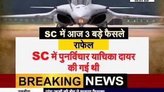 #SC आज सुनाएगा #Sabrimala और #Rafale_Case की पुनर्विचार याचिकाओं पर फैसला