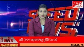 SPEED NEWS 29 10 2019