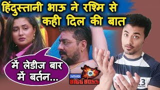 Bigg Boss 13 | Hindustani Bhau Talks On His Struggling Days With Rashmi | BB 13 Latest Update