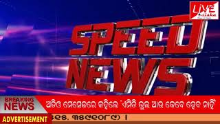 Speed News : 31 Oct 2019 | SPEED NEWS LIVE ODISHA