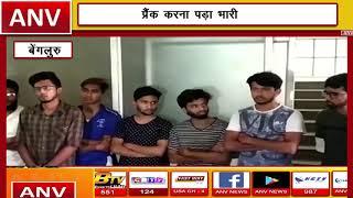 प्रैंक करने वाले 7 यूट्यूबर्स गिरफ्तार || ANV NEWS
