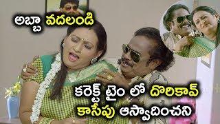 అబ్బా వదలండి కరెక్ట్ టైం లో దొరికావ్ కాసేపు | #NenuNaaNagarjuna Full Movie on Amazon Prime Video