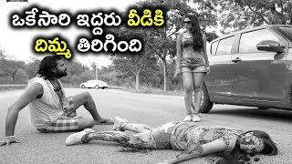 ఒకేసారి ఇద్దరు వీడికి దిమ్మ తిరిగింది | 2019 Telugu Movie Scenes | 334 Kathalu Movie Scenes